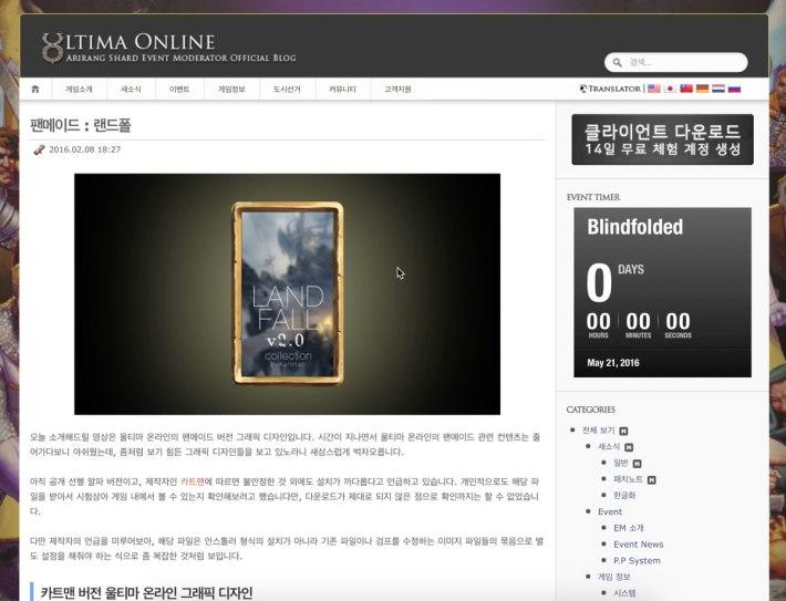 Ultima Online LandFall